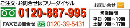 0120-887-995