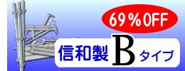 最安値信和Bタイプが69%OFF