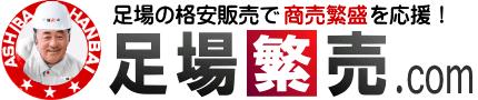足場繁売.com