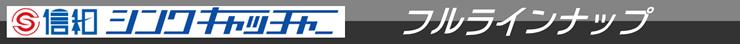足場販売のくさび式足場はシェアNo.1の信和キャッチャーAタイプとBタイプの足場材