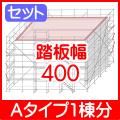 国産信和製クサビ式足場材で信和純正Aタイプ1棟分セット(陸屋根で踏板400mm幅)を足場販売