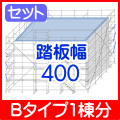 国産信和製クサビ式足場材で信和純正Bタイプ1棟分セット(陸屋根・踏板幅400mm)を足場販売