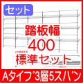 Aタイプ3層5スパン400標準セット