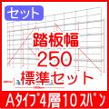 Aタイプ4層10スパン250
