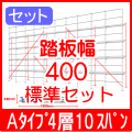 Aタイプ4層10スパン400