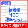 Bタイプ3層5スパン400標準セット
