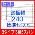 Bタイプ3層5スパン240標準セット