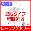 国産信和製クサビ式足場材でできるローリングタワー2段昇降付き・信和製Aタイプ使用を足場販売