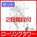国産信和製クサビ式足場材でできるローリングタワー2段階段付き・信和製Aタイプ使用を足場販売