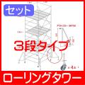 国産信和製クサビ式足場材でできるローリングタワー3段・信和製Aタイプ使用を足場販売