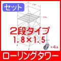 国産信和製クサビ式足場材でできるローリングタワー2段1.5×1.8・信和製Aタイプ使用を足場販売