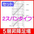 国産信和製クサビ式足場材でできる昇降足場2スパン5段を足場販売
