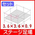 ステージ足場3.6×3.6×H0.9