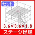 ステージ足場3.6×3.6×H1.8