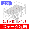 ステージ足場3.6×5.4×H1.8