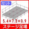 ステージ足場5.4×7.2×H0.9