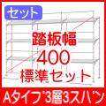Aタイプ3層3スパン踏板400