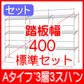 Aタイプ3層3スパン400標準セット