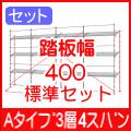 Aタイプ3層4スパン400標準セット
