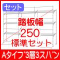 Aタイプ3層3スパン250