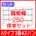 Aタイプ3層4スパン250標準セット