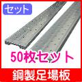 鋼製足場板セット