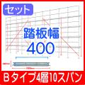 Bタイプ4層10スパン400