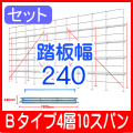 Bタイプ4層10スパン240