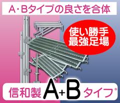 足場販売オリジナル提案の信和製足場材のA+Bタイプ。作業高が1900mmあるBタイプと施工のし易いAタイプ双方のメリットをコラボ。