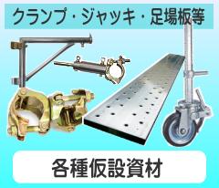 クランプ等一般仮設資材くさび式足場シェアNo.1